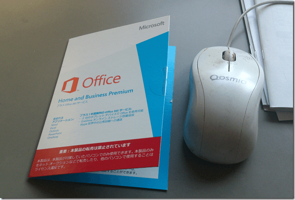 officehbp14