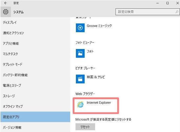 Internet Explorerにするだけです。