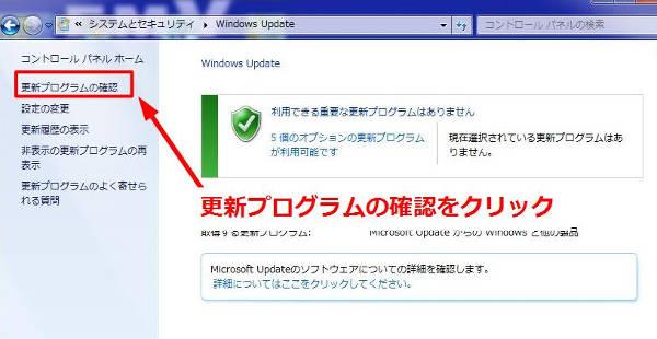「更新プログラムの確認」をクリックして、再度確認する