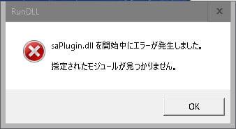 saPlugin.dllのエラー画面