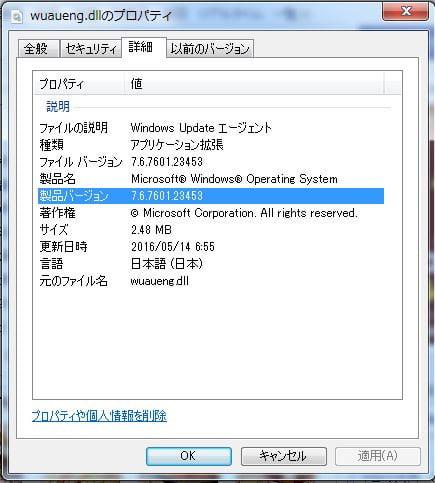 Windows Updateエージェントのバージョンアップはなし