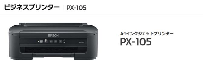 PX105-2