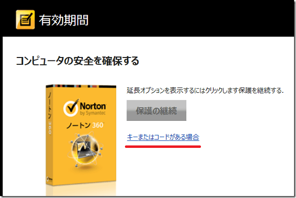 norton_5year-2