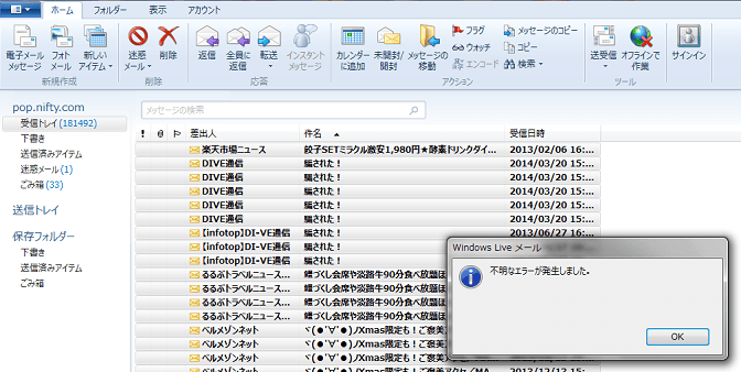 windows live メール 送信 できない