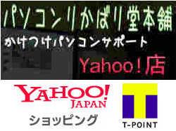 yahoo店widget1