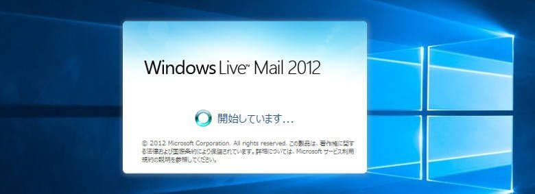 windows10 outlook express ダウンロード