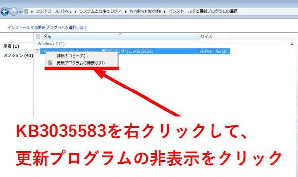 KB3035583を右クリックして、更新プログラムを非表示をクリックします。