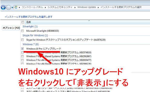 「windows10 Pro/Homeにアップグレード」を右クリックして、非表示に