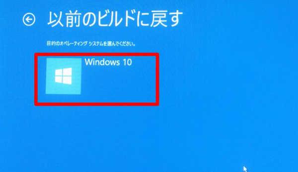 「windows10」をクリック