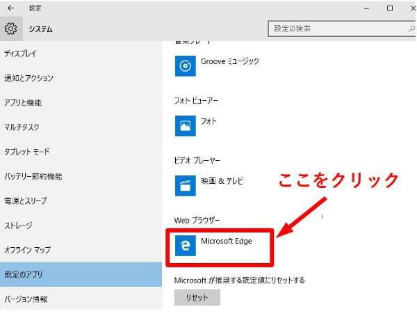 既定のアプリの画面でMicrosoft Edgeのアイコンをクリック