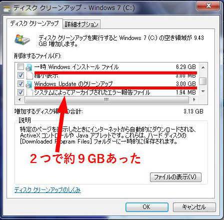 約9GBのディスクスペースの空きが増えました。