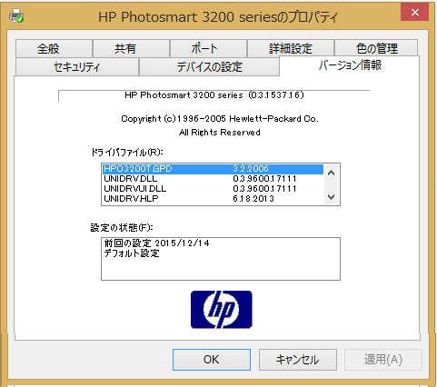 HP製のドライバーになっています。