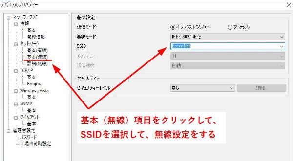 無線LANに変更する設定ができます。