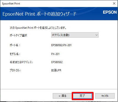 epsonnet print port ダウンロード