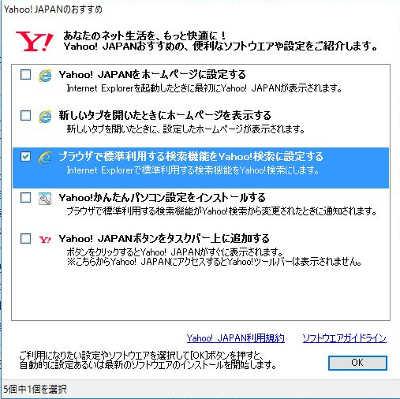 Yahooツールバーは既定の検索にするにチェックが必要です。