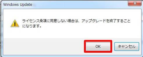 OKをクリック