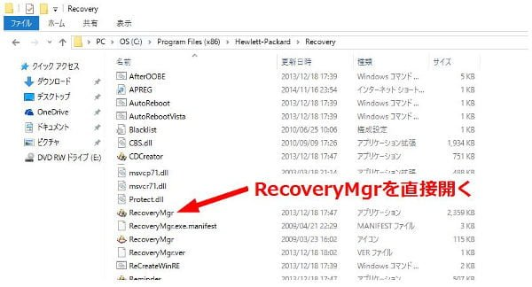 RecoveryMgr.exeを直接開く