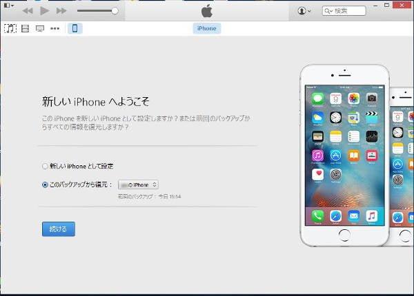 iTunesの画面:正解のSIMの場合