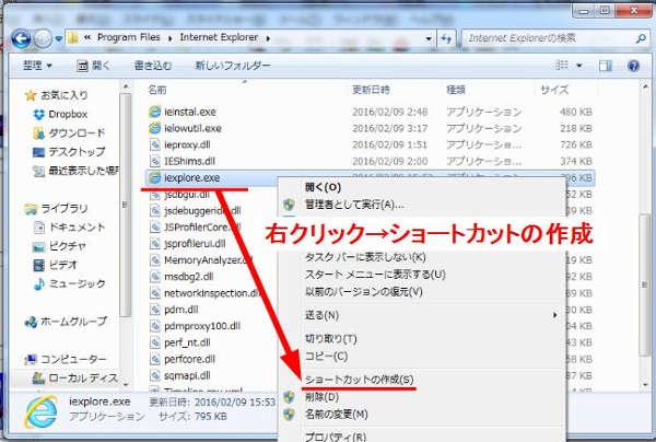 プログラムアイコンを右クリックして、ショートカットの作成
