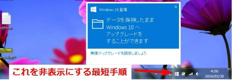 win10up-disable6