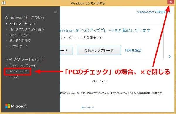 「PCのチェック」の表示だった場合は、×で閉じる