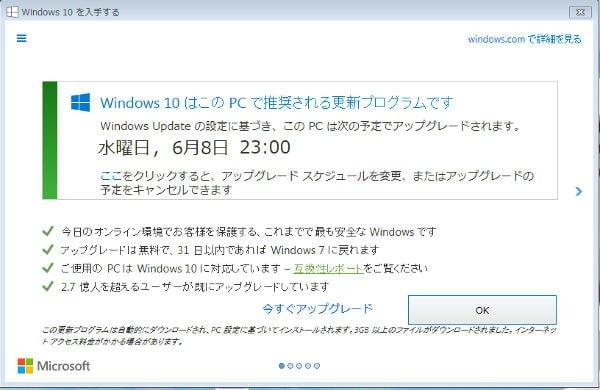windows起動時にデスクトップ中央に現れるこの画面