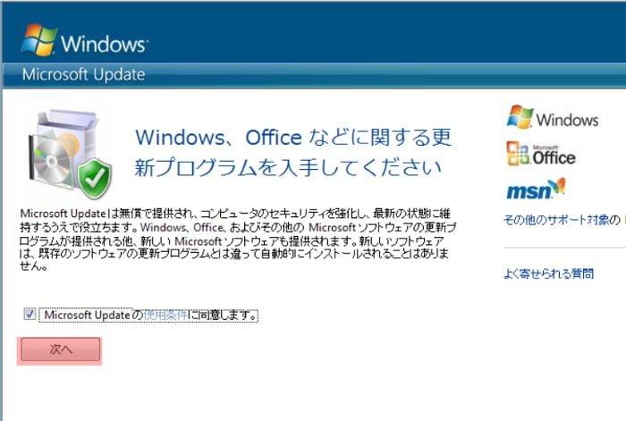 ms-update2