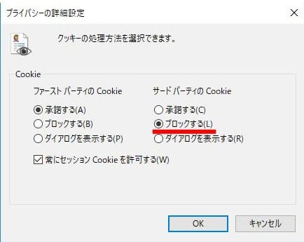 ie-cookie20