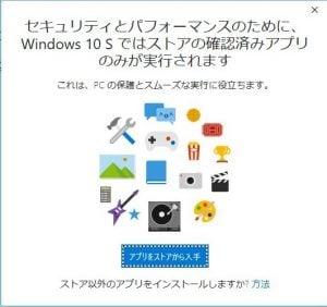 windows10s-19