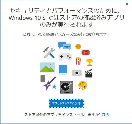 windows10s-19
