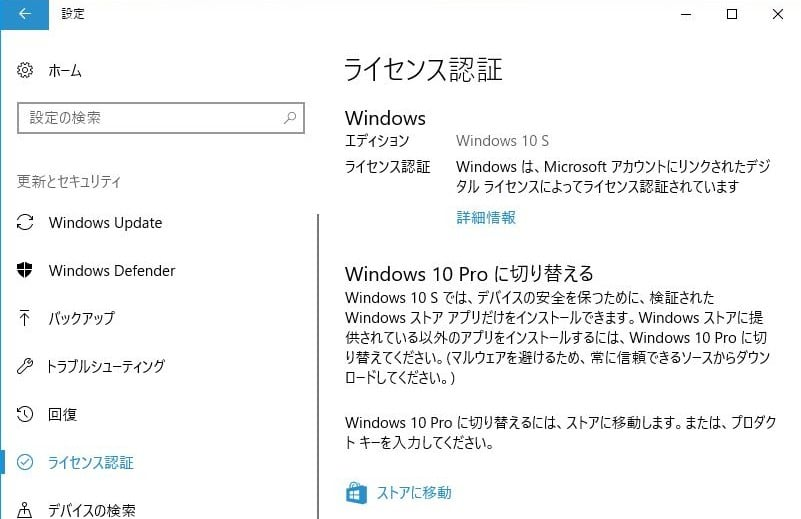 windows10s-21