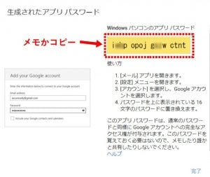 gmail-outlook5-2