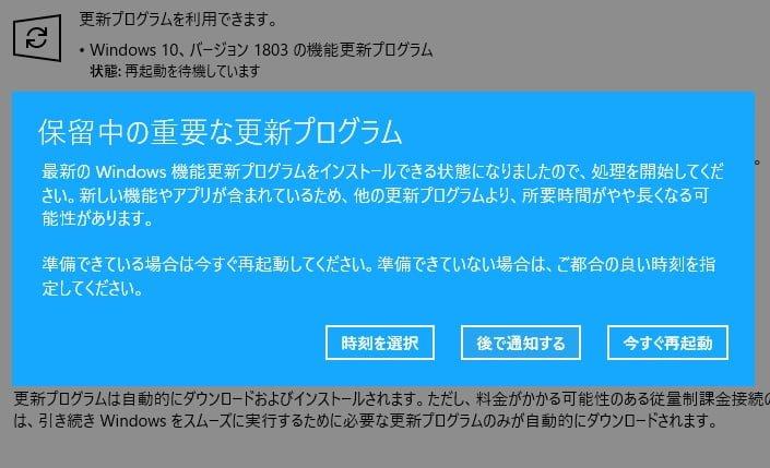 windows10 アップデート インストール の 保留 中