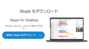 skype-desktop1