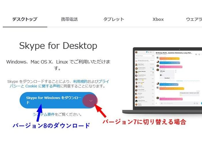 skype-desktop2