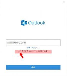 outlook-repair1