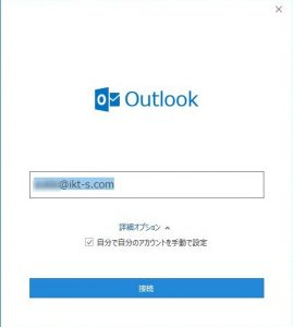 outlook2016-2