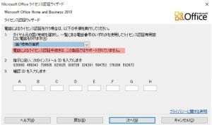 office2010-auth5