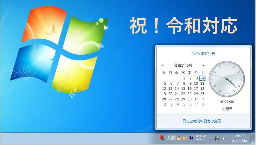 reiwa-win7sp1