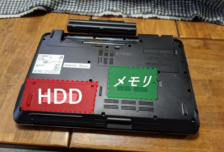 先にバッテリーを外し、HDDのフタを外します。
