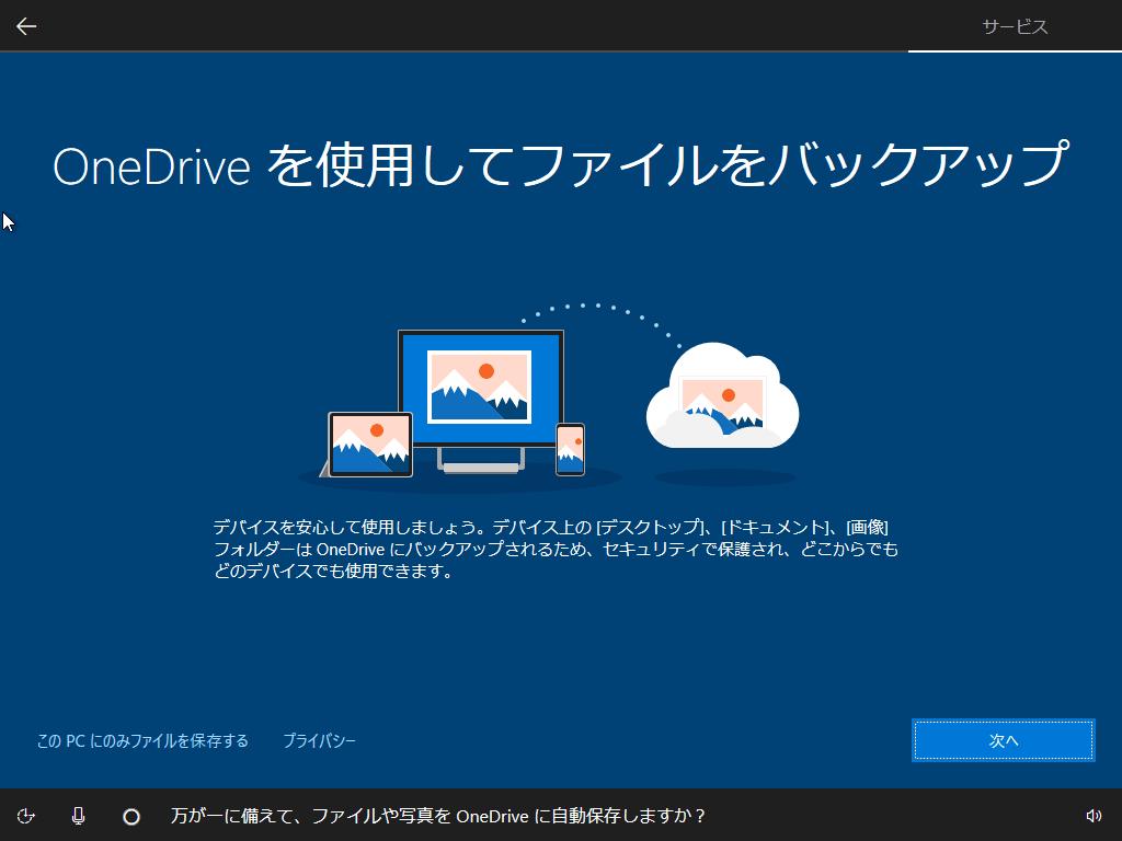 この画面で「次へ」で進むとOneDriveに同期されます。