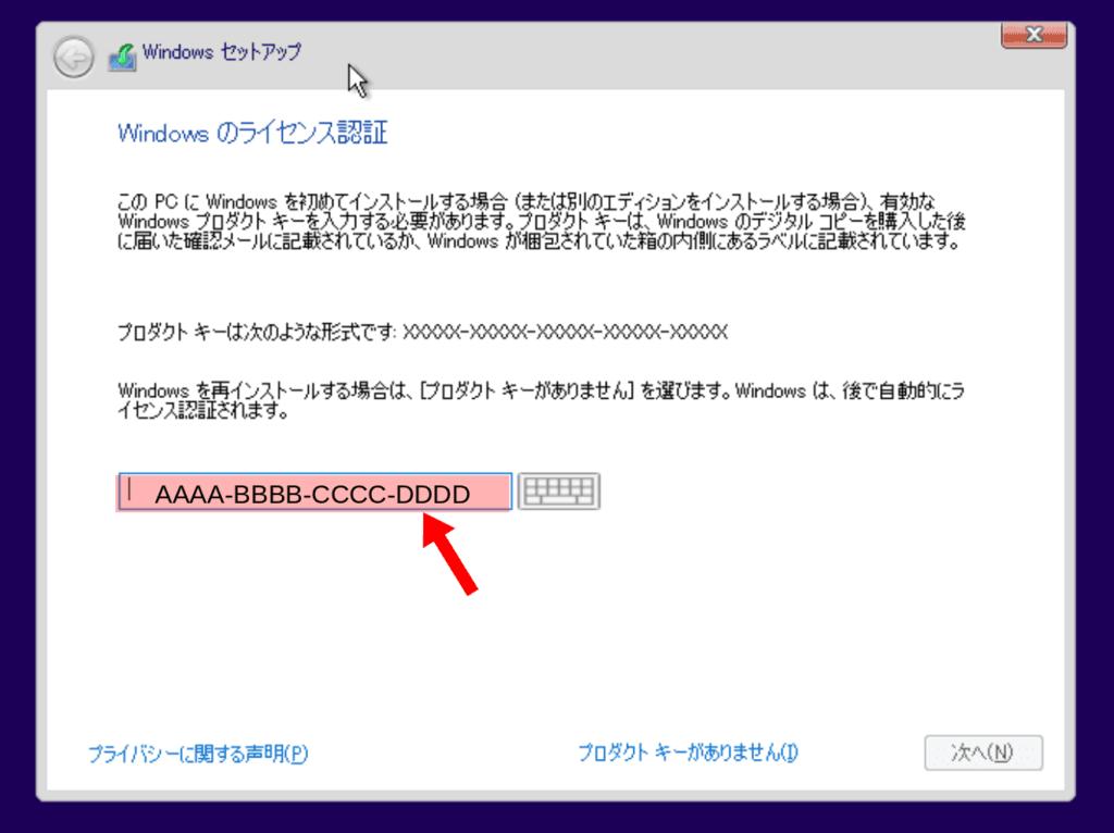 Windows7のプロダクトキーを入力