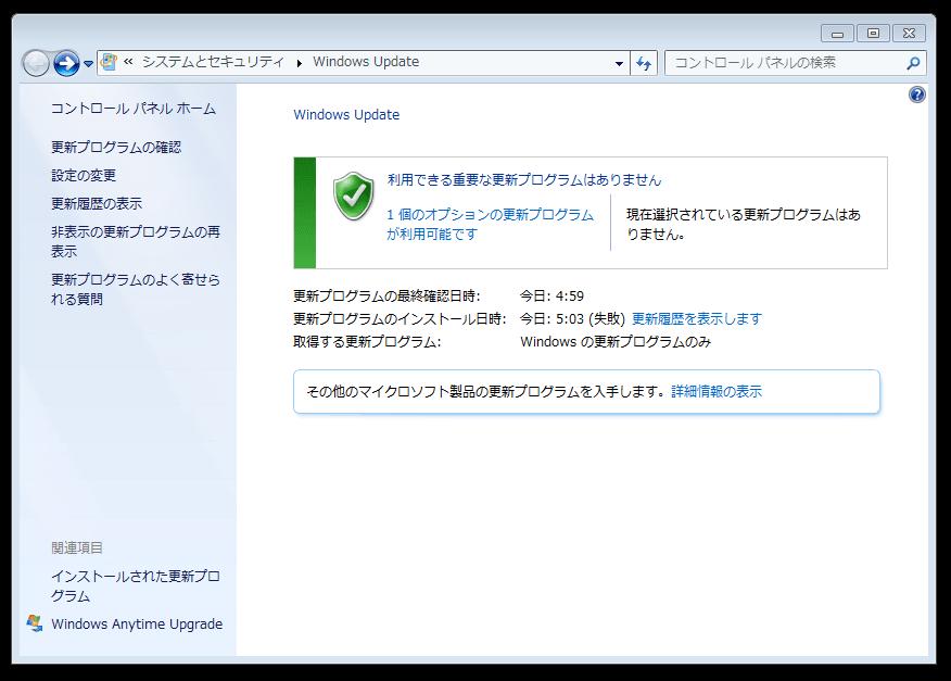 オプションの更新プログラム