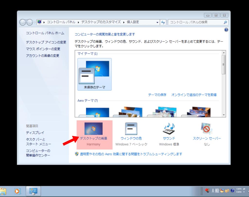 デスクトップの背景設定