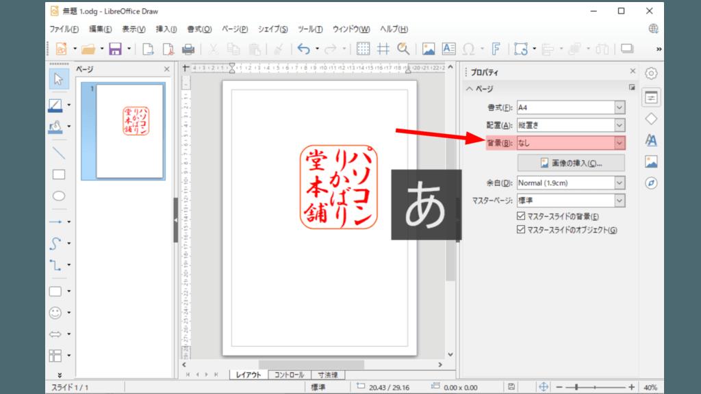 LibreOffice DrawでPNGで保存するだけ(ページ背景なし)