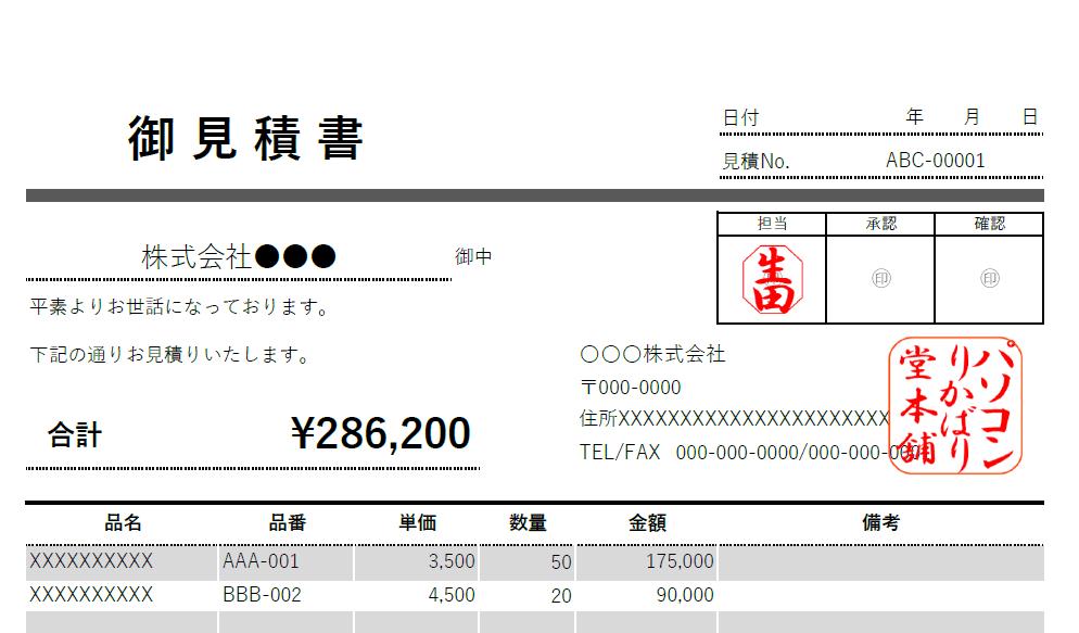 LibreOfficeで作った印影