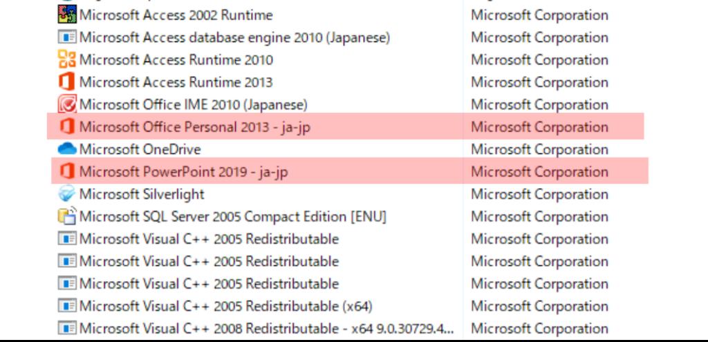 Office2013は消えていなかった