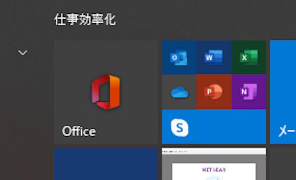 スタートメニューには新しいOfficeのアイコンしかない