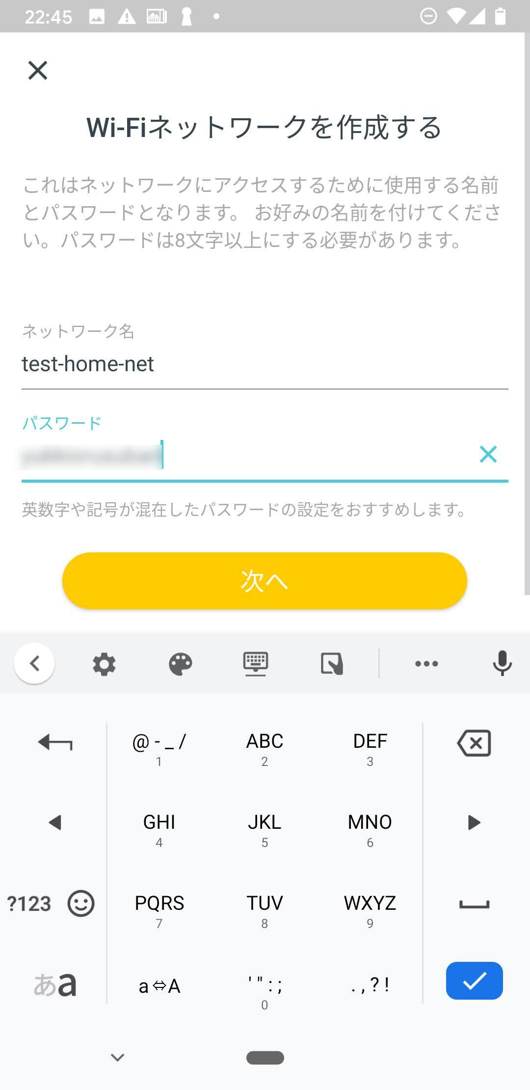Wi-Fiのネットワーク名とパスワードを設定