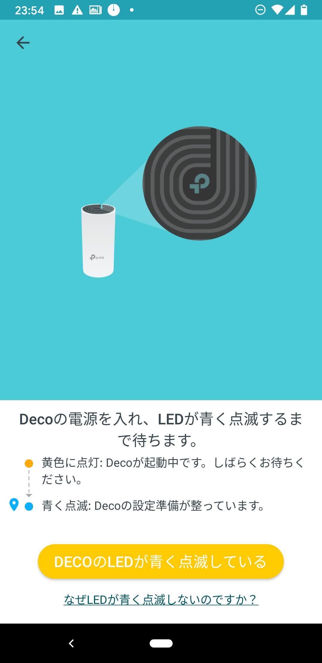 LEDランプが青点滅したらセットアップを始めます